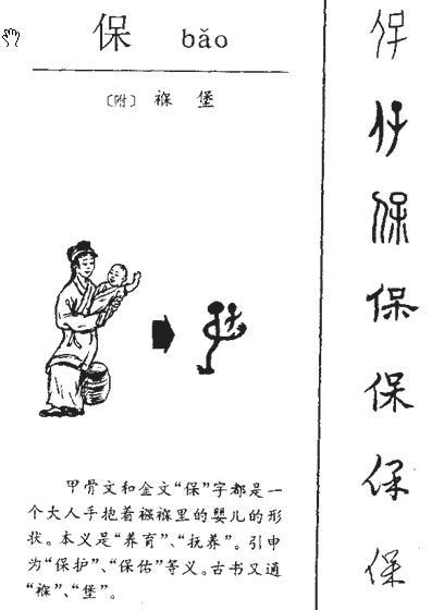 汉字的演变 - 清影 - 清影摇风